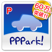 Androidアプリ「PPPark! -駐車場料金 最安検索-」のアイコン