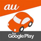 Androidアプリ「au助手席ナビ カーナビ/渋滞情報/駐車場/高速道路料金/音声ナビ/最新地図/オービス/無料お試し可」のアイコン