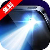 Androidアプリ「懐中電灯 - led ライト」のアイコン