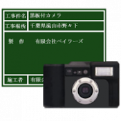 Androidアプリ「黒板付カメラ(工事写真)」のアイコン