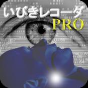 Androidアプリ「いびきレコーダPro」のアイコン