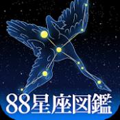 Androidアプリ「88星座図鑑」のアイコン