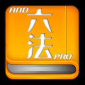 Androidアプリ「And六法Pro+判例」のアイコン