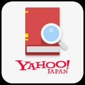 Androidアプリ「Yahoo!辞書 無料の辞書アプリ、国語・英和・和英・百科」のアイコン