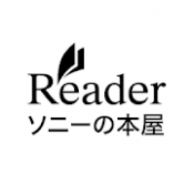 Androidアプリ「ソニーの電子書籍Reader™ 小説・漫画・雑誌・無料本多数」のアイコン