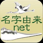 Androidアプリ「名字由来net~日本No.1姓氏解説アプリ 家紋検索 家系図登録80万人突破~」のアイコン