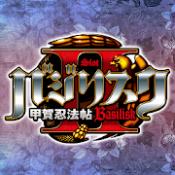 Androidアプリ「バジリスク~甲賀忍法帖~II」のアイコン