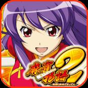 Androidアプリ「パチスロ 麻雀物語2 激闘!麻雀グランプリ オリンピア」のアイコン