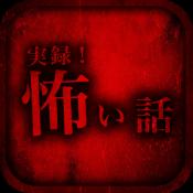 Androidアプリ「実録!怖い話」のアイコン