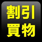 Androidアプリ「簡単割引計算|お買い物電卓機能|定価計算|消費税税抜表示対応」のアイコン