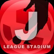 Androidアプリ「Jリーグスタジアム」のアイコン