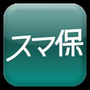 Androidアプリ「スマ保」のアイコン
