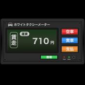 Androidアプリ「ホワイトタクシーメーター」のアイコン