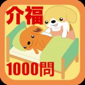 Androidアプリ「介護福祉士国試1000問-解説付」のアイコン