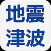 Androidアプリ「地震 津波の会- ウェザーニュースの地震速報、防災速報アプリ」のアイコン