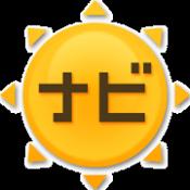 Androidアプリ「レーダー付きの天気ウィジェットも使える - お天気ナビゲータ」のアイコン