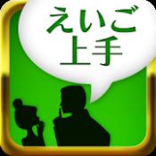 Androidアプリ「えいご上手」のアイコン