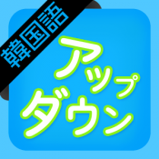 Androidアプリ「アップダウン韓国語入門」のアイコン