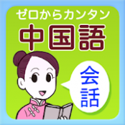 Androidアプリ「旺文社 ゼロからカンタン中国語 会話編」のアイコン