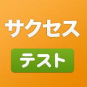 Androidアプリ「サクセス 虎の巻」のアイコン