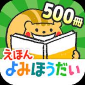 Androidアプリ「絵本読み放題・読み聞かせアプリ「森のえほん館」無料お試しつき」のアイコン