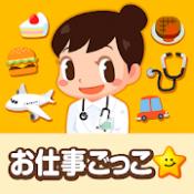 Androidアプリ「無料知育ゲームアプリ ごっこランド」のアイコン
