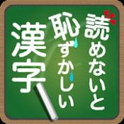 Androidアプリ「読めないと恥ずかしい漢字」のアイコン