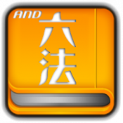 Androidアプリ「And六法+判例」のアイコン