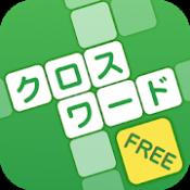 Androidアプリ「クロスワード 大人がハマる無料の脳トレ 簡単で頭が良くなるパズルゲーム」のアイコン