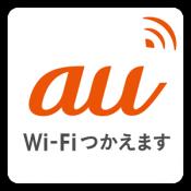 Androidアプリ「au Wi-Fi接続ツール(〜2015春モデル)」のアイコン