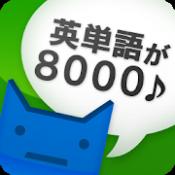 Androidアプリ「英単完全攻略8000語」のアイコン