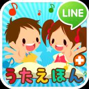 Androidアプリ「子供絵本アプリ タッチ!うごくうたえほん+ for LINE」のアイコン
