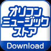 Androidアプリ「オリコンミュージックストア 音楽ダウンロードアプリ 無料試聴 歌詞閲覧」のアイコン