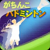 Androidアプリ「がちんこバドミントン」のアイコン