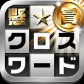 Androidアプリ「懸賞クロスワード」のアイコン