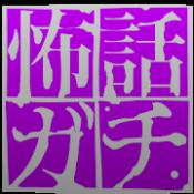 Androidアプリ「怖い話 ガチ編 怖すぎて失禁しちゃうぅぅ!!!!!」のアイコン
