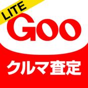 Androidアプリ「Gooクルマ買取査定 Lite (無料版)」のアイコン