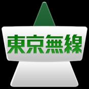 Androidアプリ「タクシー東京無線」のアイコン