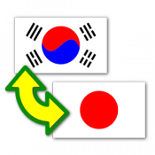 Androidアプリ「一挙に韓国語翻訳」のアイコン