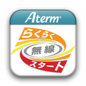 Androidアプリ「Atermらくらく無線スタートEX for Android」のアイコン