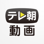 Androidアプリ「動画プレイヤー for テレ朝動画」のアイコン