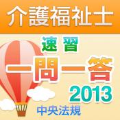 Androidアプリ「介護福祉士速習一問一答2013」のアイコン