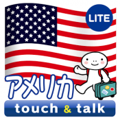 Androidアプリ「指さし会話 アメリカ 英語 touch&talk LITE」のアイコン