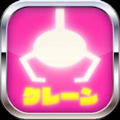 Androidアプリ「クレーンマニア〜ステージクリア型3Dクレーンゲーム」のアイコン