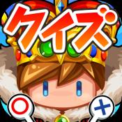 Androidアプリ「本格クイズRPG 冒険クイズキングダム」のアイコン