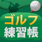 Androidアプリ「ゴルフ練習帳」のアイコン