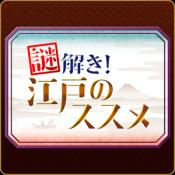 Androidアプリ「謎解き!江戸のススメ 広重ARマップ」のアイコン