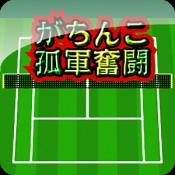 Androidアプリ「がちんこ孤軍奮闘」のアイコン