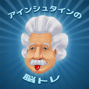 Androidアプリ「アインシュタインの脳トレLite」のアイコン
