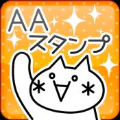 Androidアプリ「AAスタンプ スタンプみたいに使えるアスキーアート」のアイコン